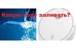 Какую воду заливать в робот-пылесос?
